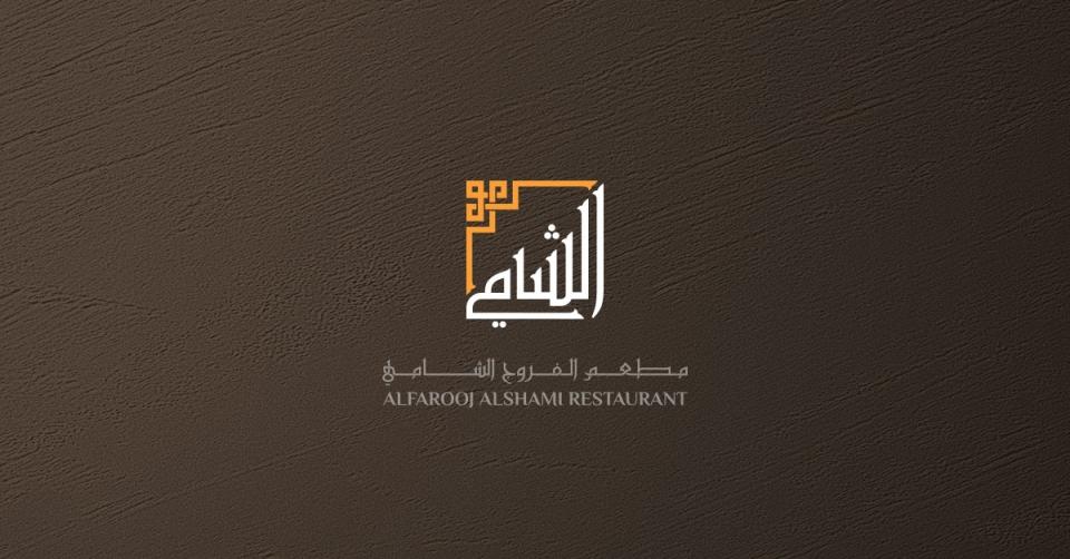 Alfarooj Alshami Restaurant